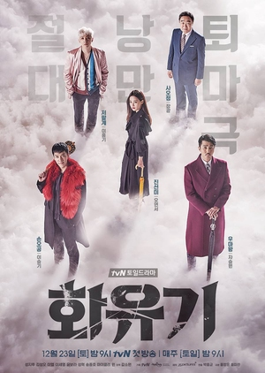 image of drama A Korean Odyssey (2017) [KDRAMA]